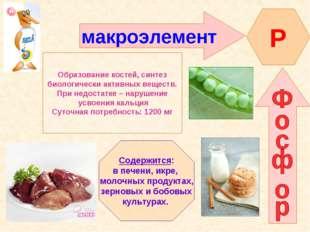 макроэлемент Р Образование костей, синтез биологически активных веществ. При