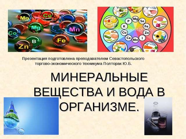 МИНЕРАЛЬНЫЕ ВЕЩЕСТВА И ВОДА В ОРГАНИЗМЕ. Презентация подготовлена преподавате...