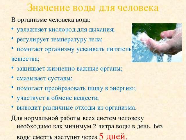 Значение воды для человека В организме человека вода: увлажняет кислород для...