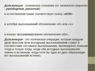 Дизъюнкция- логическое сложение (от латинского disjunctio -разобщение, разл