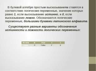 В булевой алгебре простым высказываниям ставятся в соответствие логические п