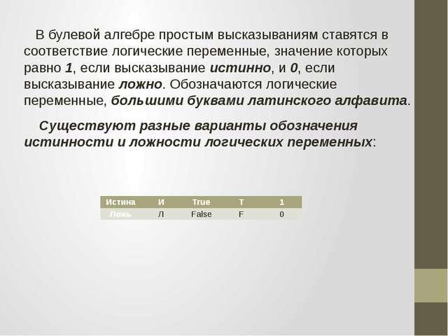 В булевой алгебре простым высказываниям ставятся в соответствие логические п...