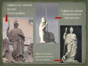 Афина на здании музея Этнографии Афина на здании Национальной библиотеки Афин