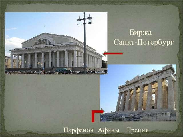 Биржа Санкт-Петербург Парфенон Афины Греция
