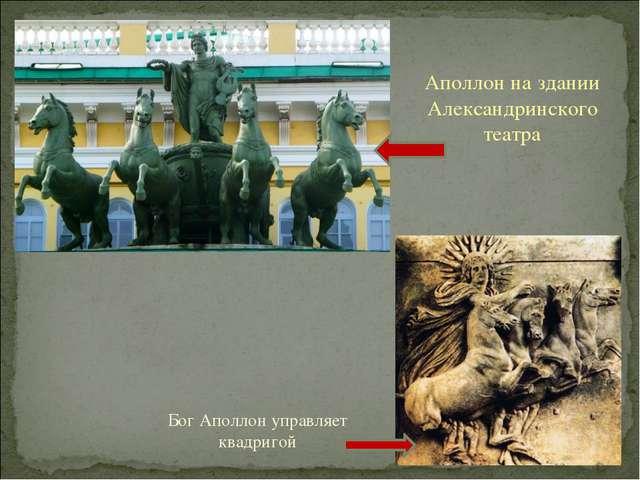 Аполлон на здании Александринского театра Бог Аполлон управляет квадригой