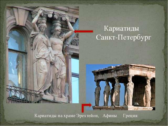 Кариатиды на храме Эрехтейон, Афины Греция Кариатиды Санкт-Петербург
