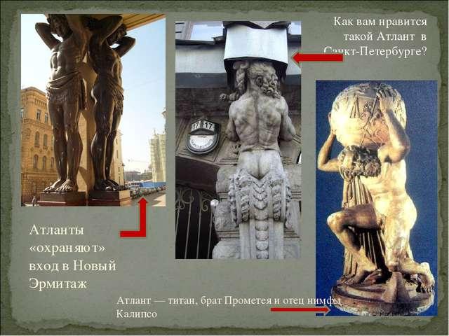 Атлант — титан, брат Прометея и отец нимфы Калипсо Атланты «охраняют» вход в...