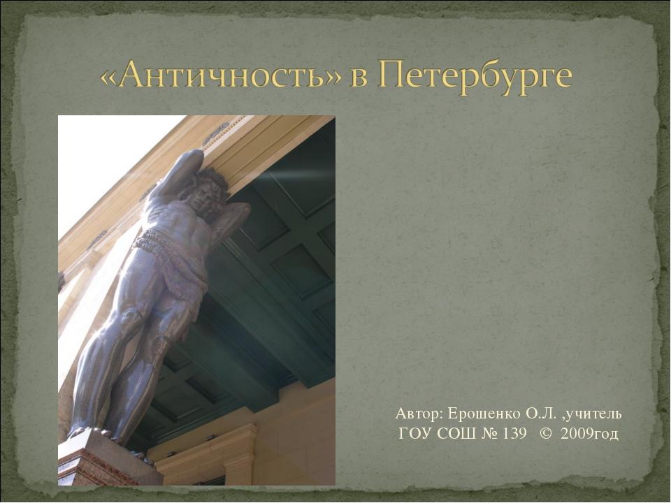 Автор: Ерошенко О.Л. ,учитель ГОУ СОШ № 139 © 2009год