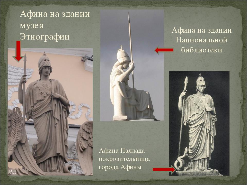 Афина на здании музея Этнографии Афина на здании Национальной библиотеки Афин...