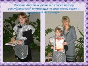 Маскина Ангелина ученица 5 класса призёр республиканской олимпиады по эрзянс