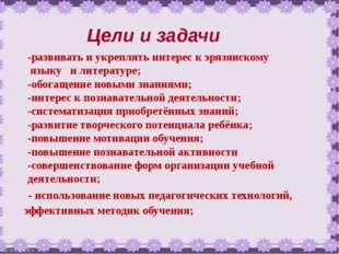 -развивать и укреплять интерес к эрязянскому языку и литературе; -обогащение