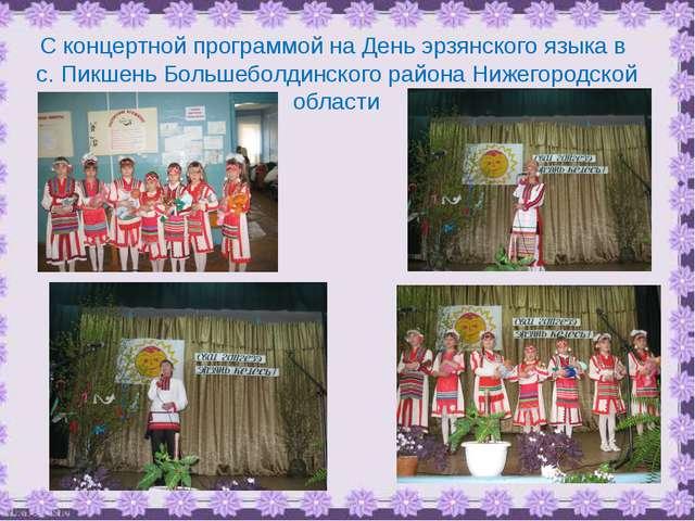 С концертной программой на День эрзянского языка в с. Пикшень Большеболдинск...