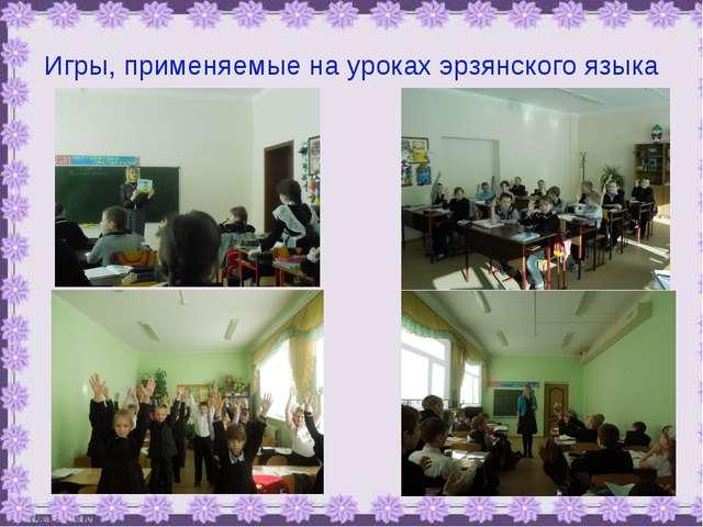 Игры, применяемые на уроках эрзянского языка
