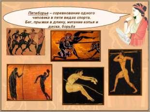 Пятиборье – соревнование одного человека в пяти видах спорта. Бег, прыжки в д