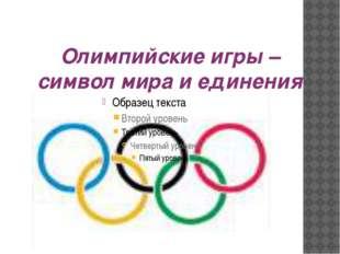 Олимпийские игры – символ мира и единения