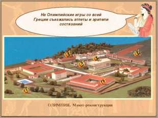 ОЛИМПИЯ. Макет-реконструкция На Олимпийские игры со всей Греции съезжались ат