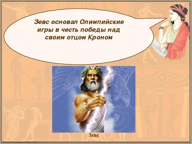 Зевс основал Олимпийские игры в честь победы над своим отцом Кроном Зевс