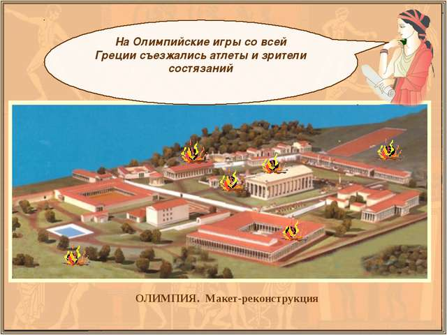 ОЛИМПИЯ. Макет-реконструкция На Олимпийские игры со всей Греции съезжались ат...