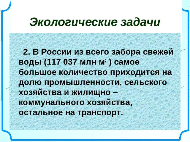 Экологические задачи 2. В России из всего забора свежей воды (117037 млн м2...