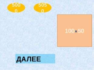 5000 5050 100 50 ДАЛЕЕ
