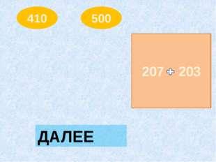 410 500 207 203 ДАЛЕЕ