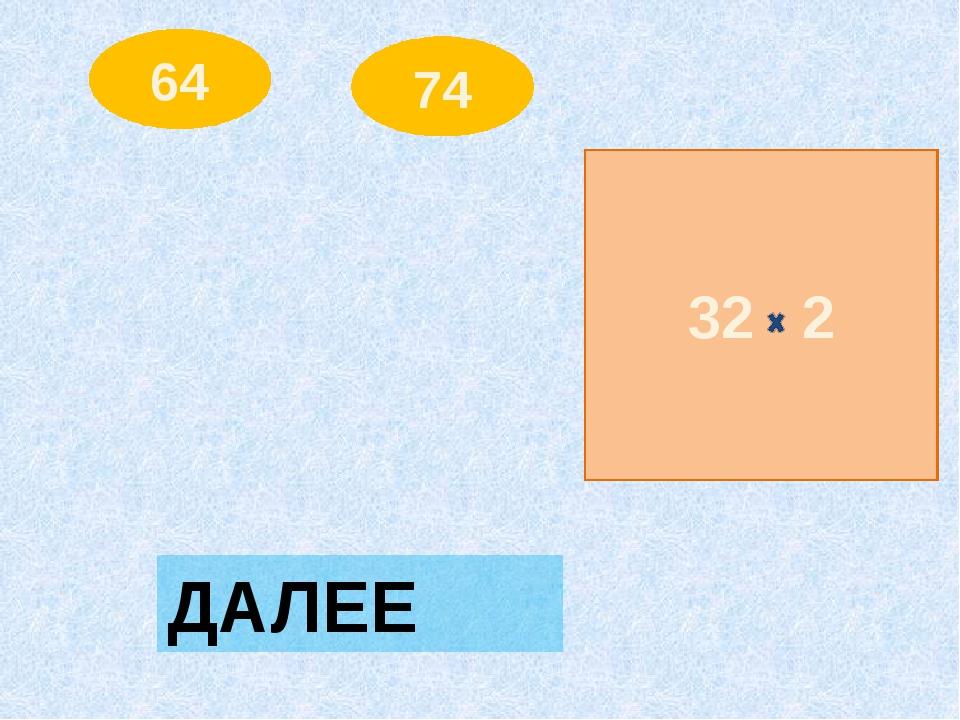 64 74 32 2 ДАЛЕЕ