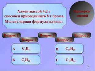 * Проверка знаний Вопрос 1 УРА! Попробуй еще Попробуй еще Попробуй еще CnH2n+