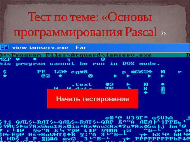 Епифанова Т.Н.(2008 г.)