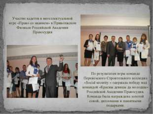 Участие кадетов в интеллектуальной игре «Право со знанием» в Приволжском Фили