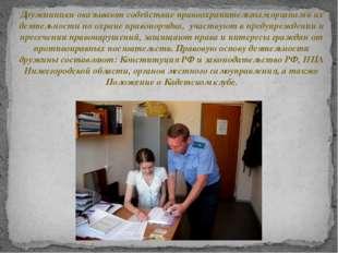 Дружинники оказывают содействие правоохранительным органам в их деятельности