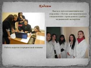 Кадеты Работа кадетов в юридической клинике Выезд в патологоанатомическое отд