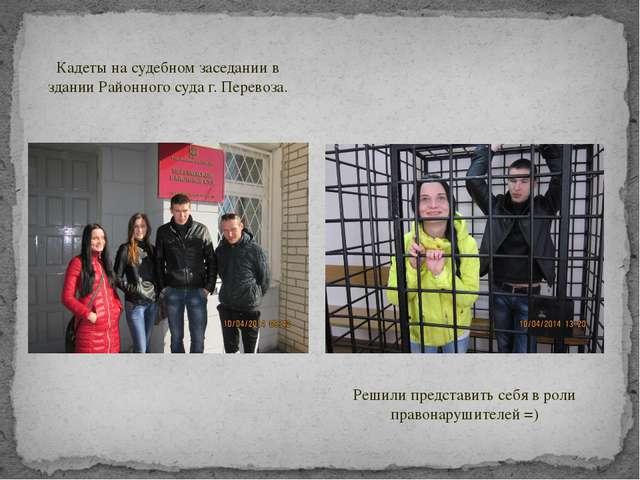 Кадеты на судебном заседании в здании Районного суда г. Перевоза. Решили пред...