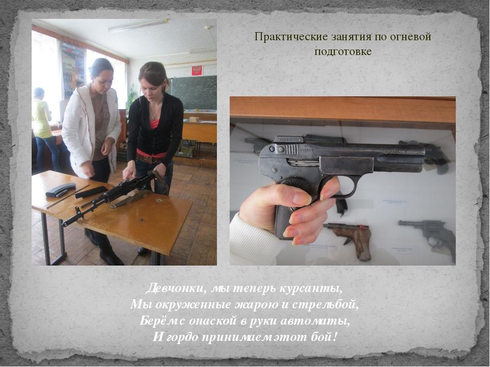 Девчонки, мы теперь курсанты, Мы окруженные жарою и стрельбой, Берём с опаско...