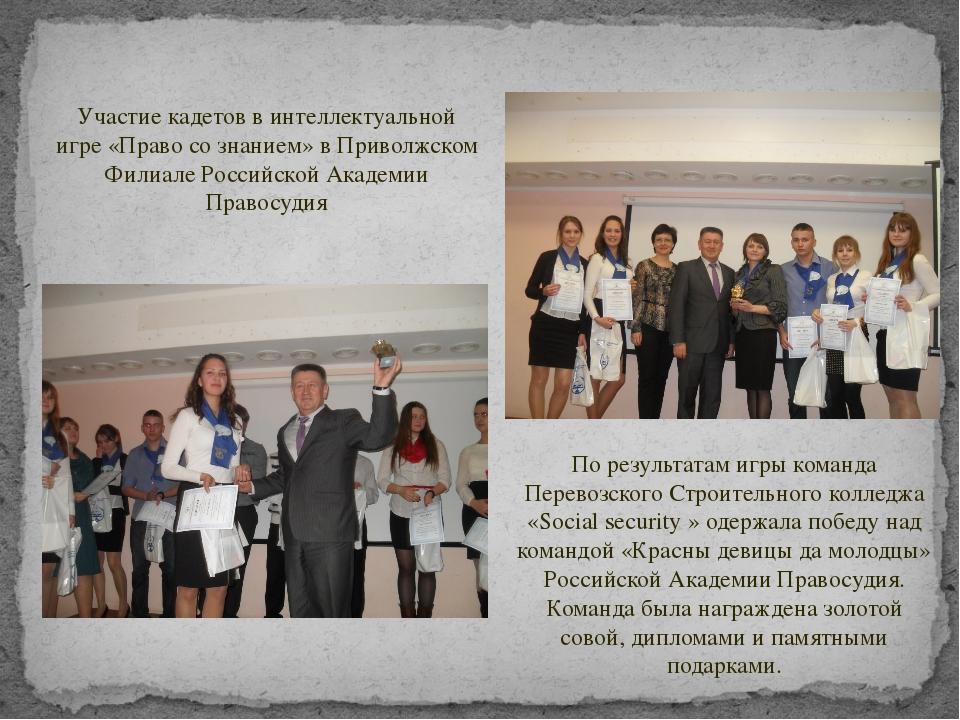 Участие кадетов в интеллектуальной игре «Право со знанием» в Приволжском Фили...