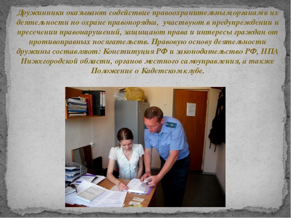 Дружинники оказывают содействие правоохранительным органам в их деятельности...