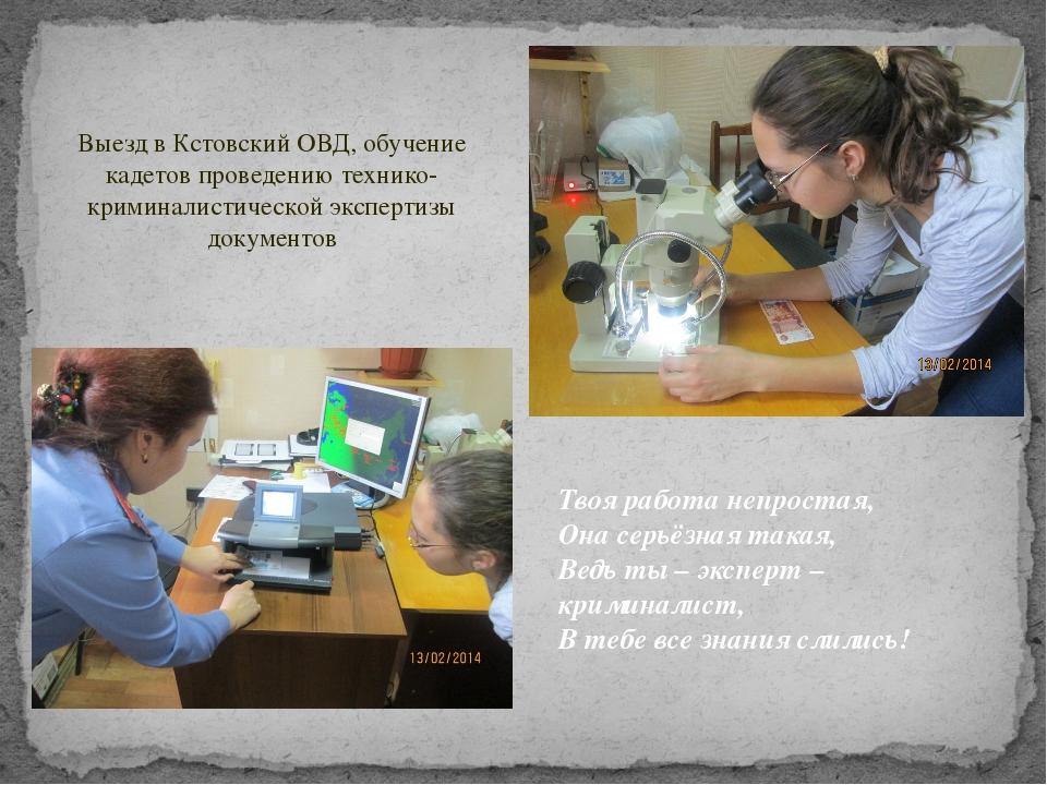 Выезд в Кстовский ОВД, обучение кадетов проведению технико-криминалистической...