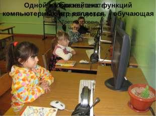 Одной из важнейших функций компьютерных игр является - обучающая