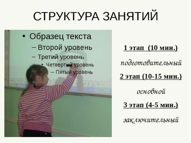 СТРУКТУРА ЗАНЯТИЙ 1 этап (10 мин.) подготовительный 2 этап (10-15 мин.) основ...