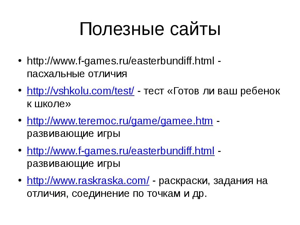Полезные сайты http://www.f-games.ru/easterbundiff.html - пасхальные отличия...