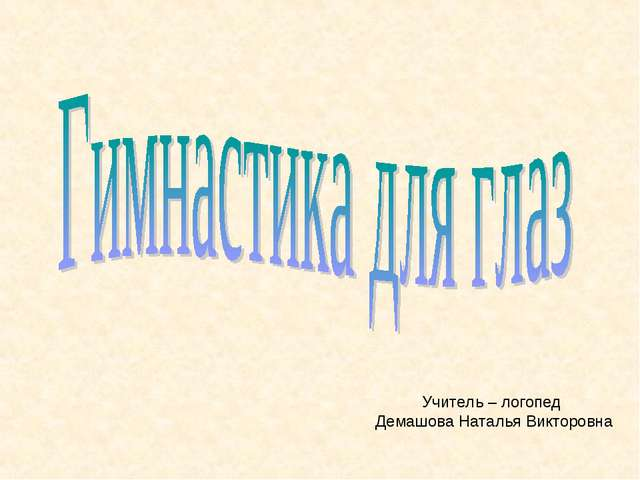 Учитель – логопед Демашова Наталья Викторовна