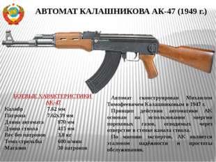 АВТОМАТ КАЛАШНИКОВА АК-47 (1949 г.) Автомат сконструирован Михаилом Тимофееви