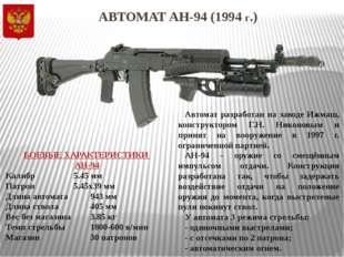 АВТОМАТ АН-94 (1994 г.) Автомат разработан на заводе Ижмаш, конструктором Г.Н