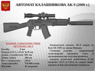 Компактный автомат АК-9 создан на базе АК-74М на заводе Ижмаш. Основное отлич