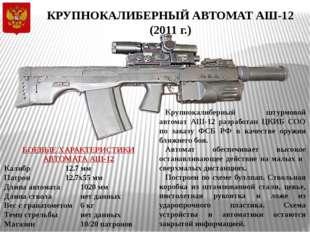 КРУПНОКАЛИБЕРНЫЙ АВТОМАТ АШ-12 (2011 г.) Крупнокалиберный штурмовой автомат А