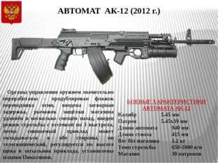 АВТОМАТ АК-12 (2012 г.) Органы управления оружием значительно переработаны -