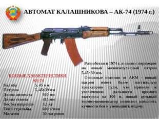 АВТОМАТ КАЛАШНИКОВА – АК-74 (1974 г.) БОЕВЫЕ ХАРАКТЕРИСТИКИ АК-74 Калибр5,