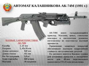 АВТОМАТ КАЛАШНИКОВА АК-74М (1991 г.) АК-74М имеет складывающийся приклад. Маг