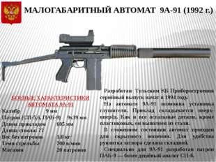 БОЕВЫЕ ХАРАКТЕРИСТИКИ АВТОМАТА 9А-91 Калибр 9 мм Патрон (СП-5,6, ПАБ-9) 9