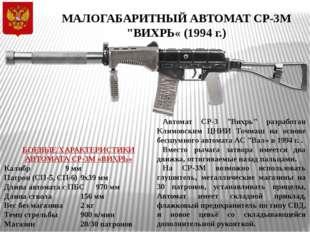 """МАЛОГАБАРИТНЫЙ АВТОМАТ СР-3М """"ВИХРЬ« (1994 г.) Автомат СР-3 """"Вихрь"""" разработа"""