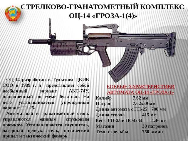 СТРЕЛКОВО-ГРАНАТОМЕТНЫЙ КОМПЛЕКС ОЦ-14 «ГРОЗА-1(4)» ОЦ-14 разработан в Тульс...